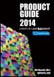 ハイパーツールズ総合カタログ2014