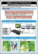 HDMIシームレスマトリクススイッチ