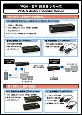 VGA・音声 延長器