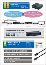 4K対応エミュレーター・プレミアムHDMIケーブル